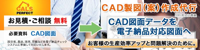 CAD図面データの電子納品対応図面変換