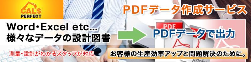 PDFデータ作成サービス