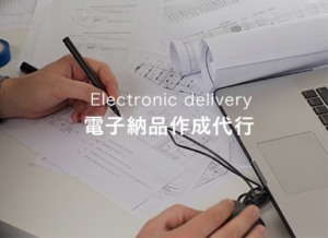 Electronic-delivery