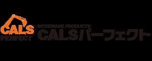 CALSパーフェクト|鹿児島県 土木 積算ソフト