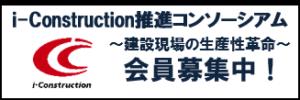 i-Construction_b