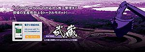 土木施工業務支援ソフトウェア EX-TREND 武蔵2012