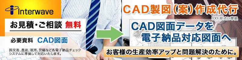 CAD製図